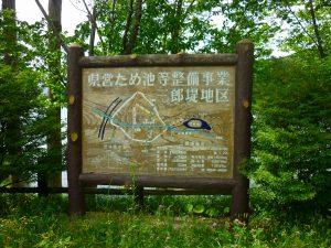 「三郎堤」の看板