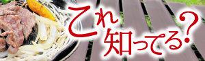 これ、何だか知っていますか? 日本のふるさと遠野まつり バケツジンギスカン